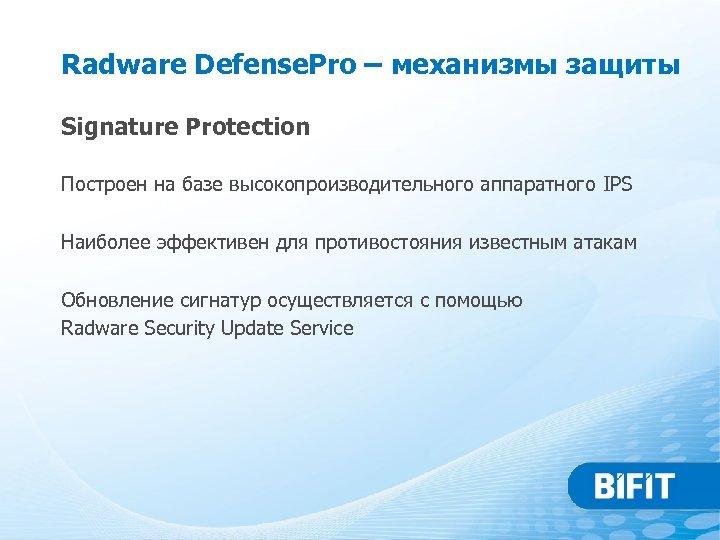 Radware Defense. Pro – механизмы защиты Signature Protection Построен на базе высокопроизводительного аппаратного IPS