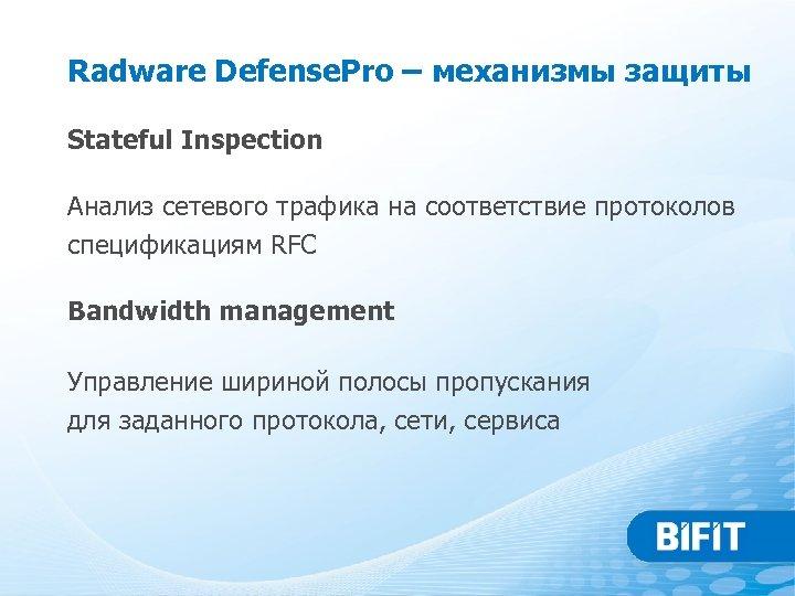 Radware Defense. Pro – механизмы защиты Stateful Inspection Анализ сетевого трафика на соответствие протоколов