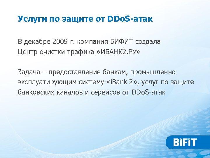 Услуги по защите от DDo. S-атак В декабре 2009 г. компания БИФИТ создала Центр