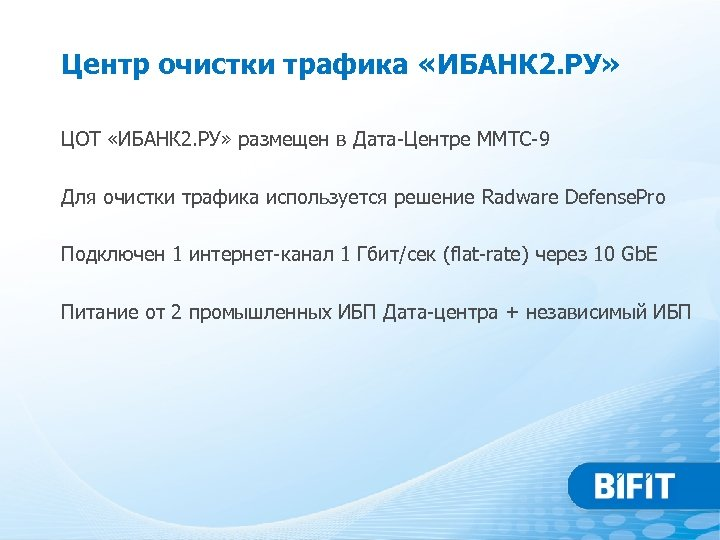 Центр очистки трафика «ИБАНК 2. РУ» ЦОТ «ИБАНК 2. РУ» размещен в Дата-Центре ММТС-9