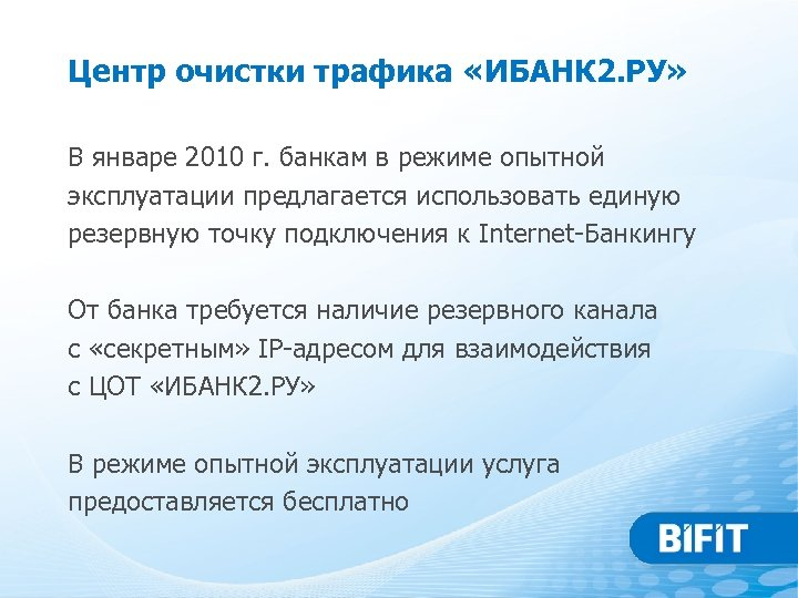 Центр очистки трафика «ИБАНК 2. РУ» В январе 2010 г. банкам в режиме опытной
