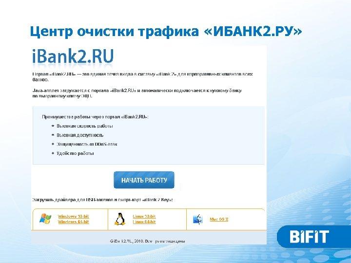 Центр очистки трафика «ИБАНК 2. РУ»