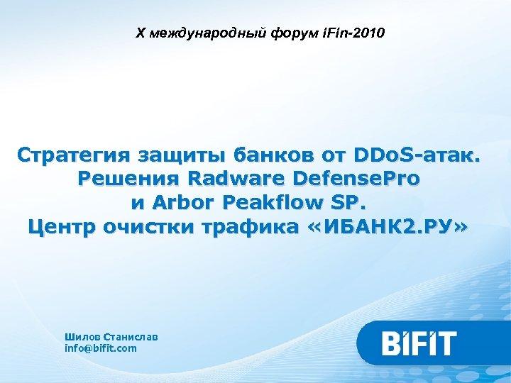 X международный форум i. Fin-2010 Стратегия защиты банков от DDo. S-атак. Решения Radware Defense.