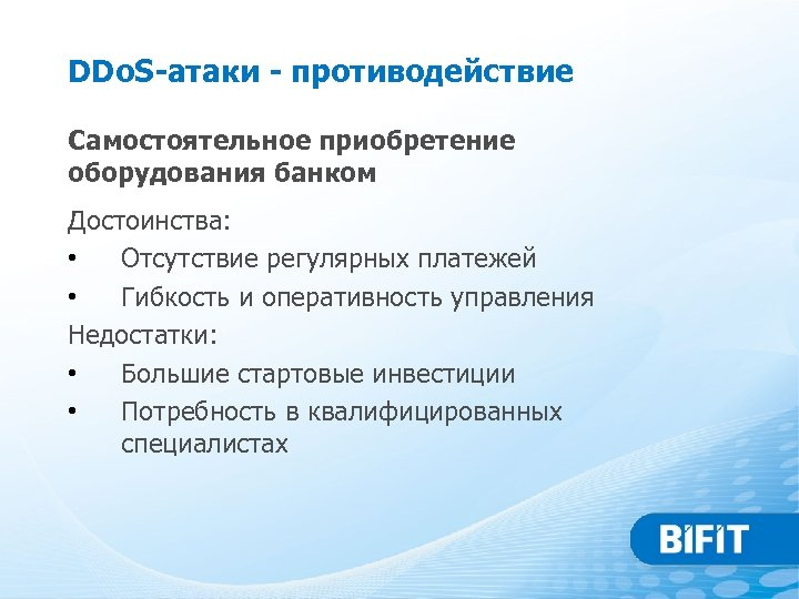 DDo. S-атаки - противодействие Самостоятельное приобретение оборудования банком Достоинства: • Отсутствие регулярных платежей •