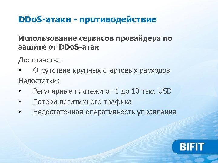 DDo. S-атаки - противодействие Использование сервисов провайдера по защите от DDo. S-атак Достоинства: •
