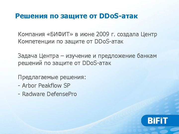 Решения по защите от DDo. S-атак Компания «БИФИТ» в июне 2009 г. создала Центр