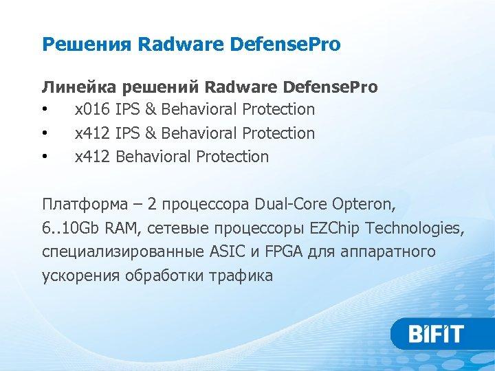Решения Radware Defense. Pro Линейка решений Radware Defense. Pro • x 016 IPS &
