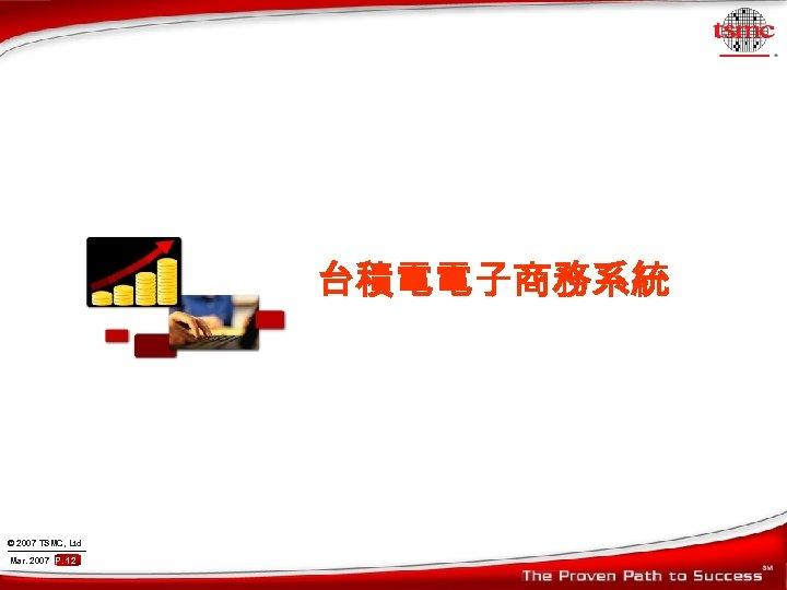 台積電電子商務系統 © 2007 TSMC, Ltd Mar. 2007 P. 12