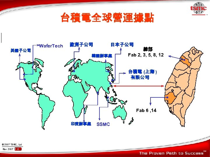 台積電全球營運據點 美國子公司 Wafer. Tech 歐洲子公司 日本子公司 韓國辦事處 總部 Fab 2, 3, 5, 8, 12