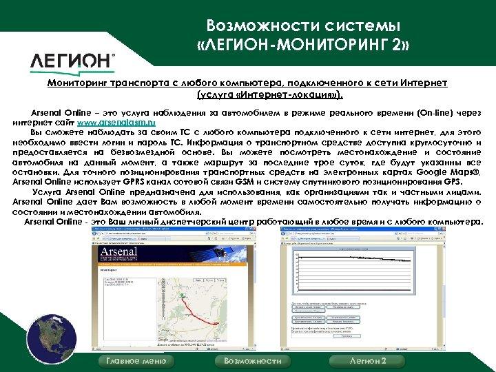 Возможности системы «ЛЕГИОН-МОНИТОРИНГ 2» Мониторинг транспорта с любого компьютера, подключенного к сети Интернет (услуга
