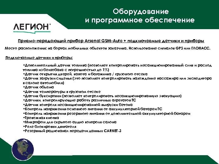 Оборудование и программное обеспечение Приемо-передающий прибор Arsenal GSM-Auto + подключаемые датчики и приборы Место