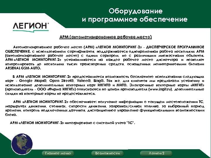 Оборудование и программное обеспечение АРМ (автоматизированное рабочее место) Автоматизированное рабочее место (АРМ) «ЛЕГИОН МОНИТОРИНГ-2»