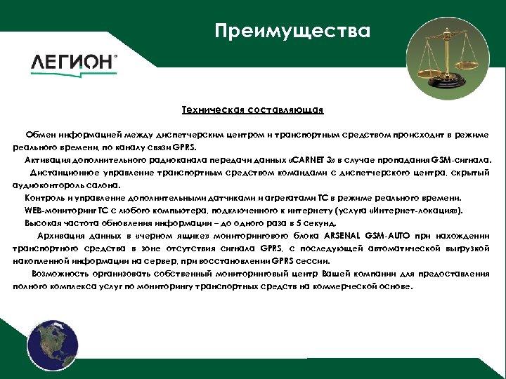 Преимущества Техническая составляющая Обмен информацией между диспетчерским центром и транспортным средством происходит в режиме