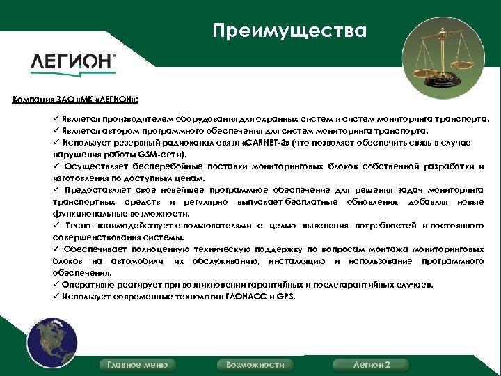 Преимущества Компания ЗАО «МК «ЛЕГИОН» : ü Является производителем оборудования для охранных систем и