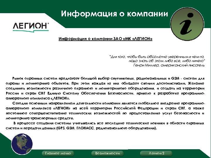 Информация о компании ЗАО «МК «ЛЕГИОН»