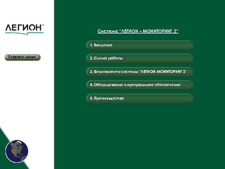 """Система """"ЛЕГИОН – МОНИТОРИНГ 2"""" 1. Введение Главное меню 2. Схема работы 3. Возможности"""