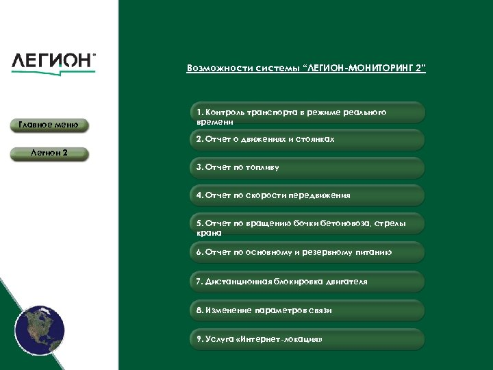 """Возможности системы """"ЛЕГИОН-МОНИТОРИНГ 2"""" Главное меню 1. Контроль транспорта в режиме реального времени 2."""
