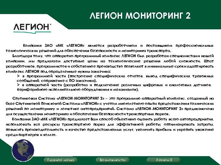 ЛЕГИОН МОНИТОРИНГ 2 Компания ЗАО «МК «ЛЕГИОН» является разработчиком и поставщиком профессиональных технологических решений