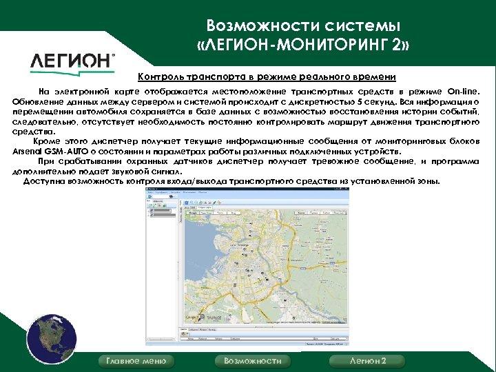 Возможности системы «ЛЕГИОН-МОНИТОРИНГ 2» Контроль транспорта в режиме реального времени На электронной карте отображается