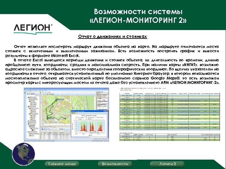 Возможности системы «ЛЕГИОН-МОНИТОРИНГ 2» Отчет о движениях и стоянках Отчет позволяет посмотреть маршрут движения