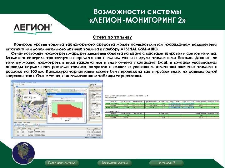 Возможности системы «ЛЕГИОН-МОНИТОРИНГ 2» Отчет по топливу Контроль уровня топлива транспортного средства может осуществляться