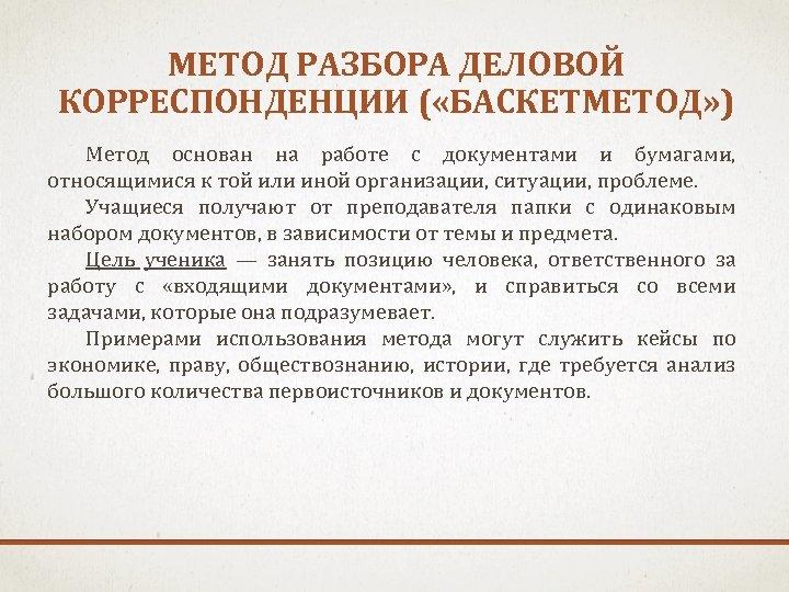 МЕТОД РАЗБОРА ДЕЛОВОЙ КОРРЕСПОНДЕНЦИИ ( «БАСКЕТМЕТОД» ) Метод основан на работе с документами и