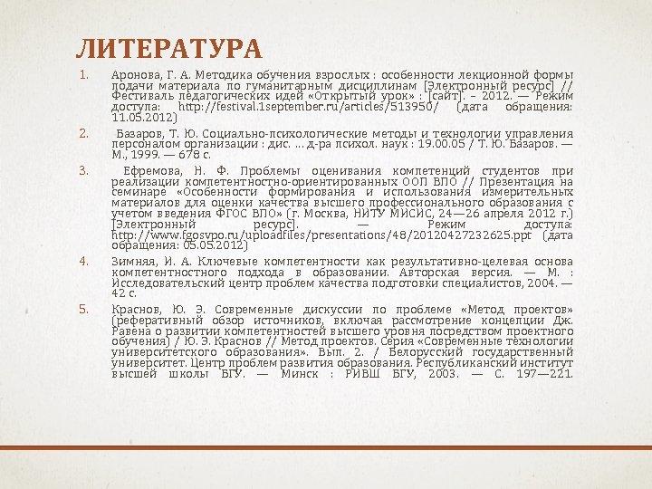 ЛИТЕРАТУРА 1. 2. 3. 4. 5. Аронова, Г. А. Методика обучения взрослых : особенности