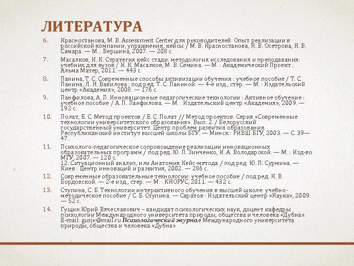 ЛИТЕРАТУРА 6. 7. 8. 9. 10. 11. 12. 13. 14. Красностанова, М. В. Assessment