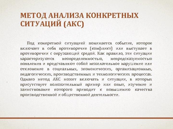 МЕТОД АНАЛИЗА КОНКРЕТНЫХ СИТУАЦИЙ (АКС) Под конкретной ситуацией понимается событие, которое включает в себя