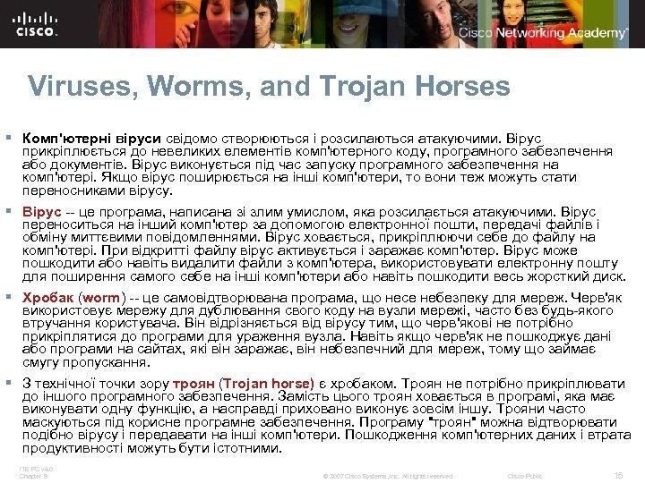 Viruses, Worms, and Trojan Horses § Комп'ютерні віруси свідомо створюються і розсилаються атакуючими. Вірус