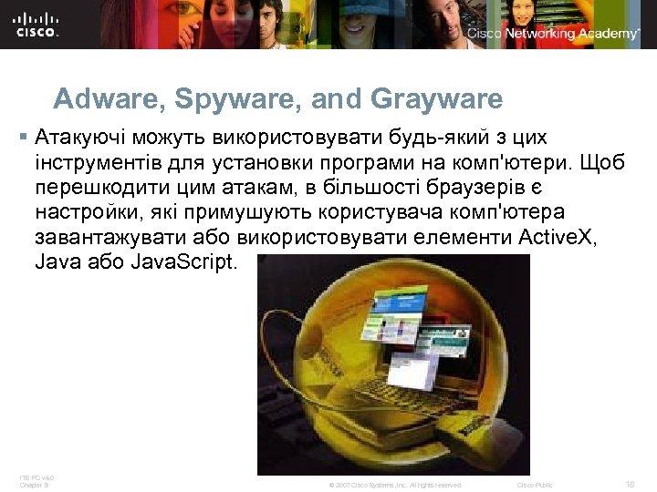 Adware, Spyware, and Grayware § Атакуючі можуть використовувати будь-який з цих інструментів для установки