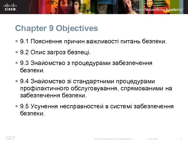 Chapter 9 Objectives § 9. 1 Пояснення причин важливості питань безпеки. § 9. 2