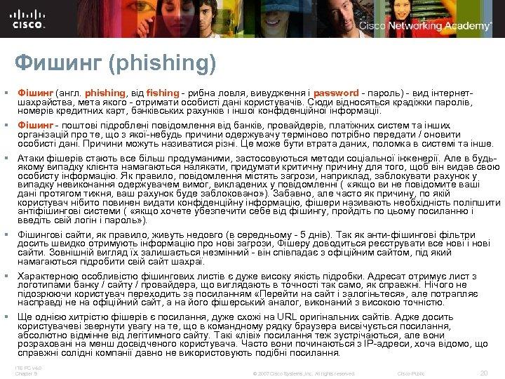 Фишинг (phishing) § Фішинг (англ. phishing, від fishing - рибна ловля, вивудження і password