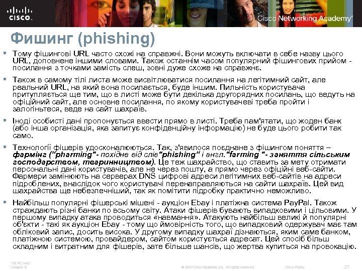 Фишинг (phishing) § Тому фішингові URL часто схожі на справжні. Вони можуть включати в