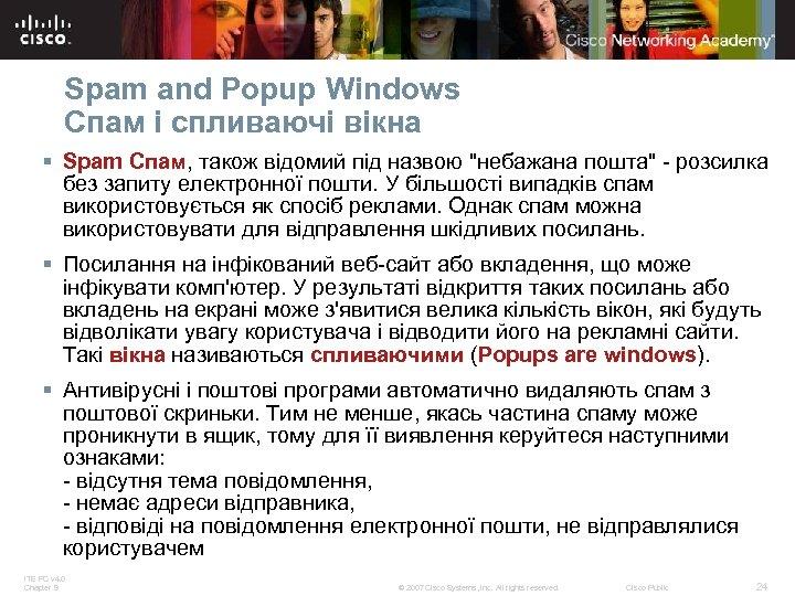 Spam and Popup Windows Спам і спливаючі вікна § Spam Спам, також відомий під