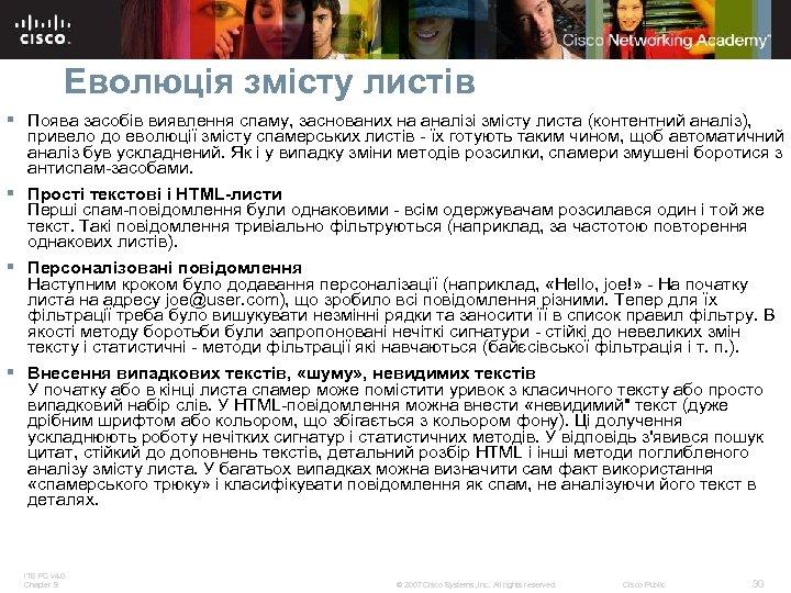 Еволюція змісту листів § Поява засобів виявлення спаму, заснованих на аналізі змісту листа (контентний