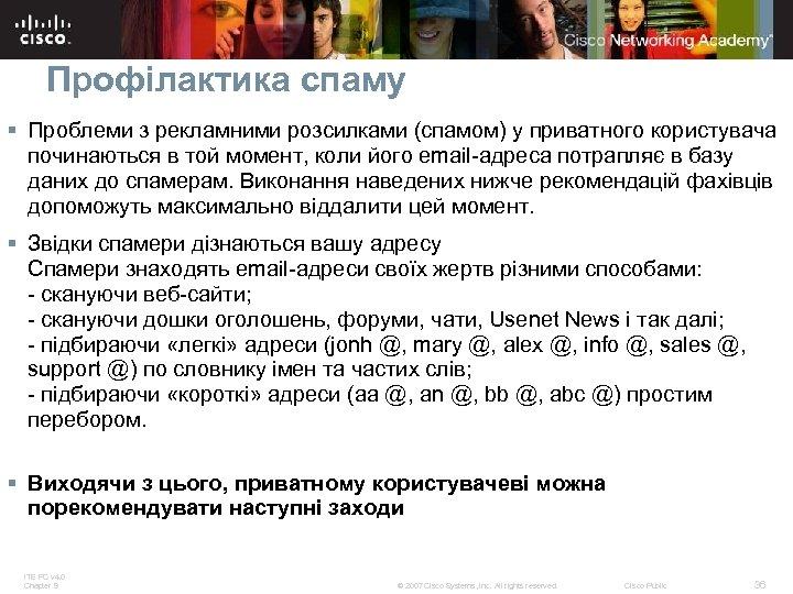 Профілактика спаму § Проблеми з рекламними розсилками (спамом) у приватного користувача починаються в той