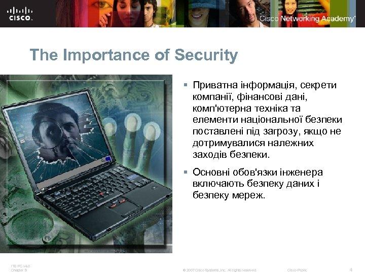 The Importance of Security § Приватна інформація, секрети компанії, фінансові дані, комп'ютерна техніка та