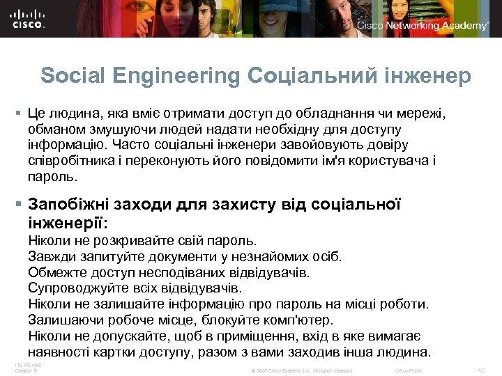 Social Engineering Соціальний інженер § Це людина, яка вміє отримати доступ до обладнання чи