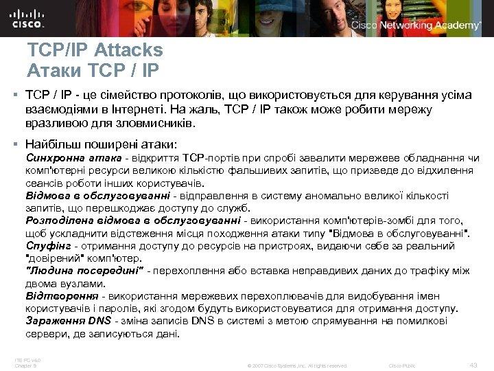 TCP/IP Attacks Атаки TCP / IP § TCP / IP - це сімейство протоколів,