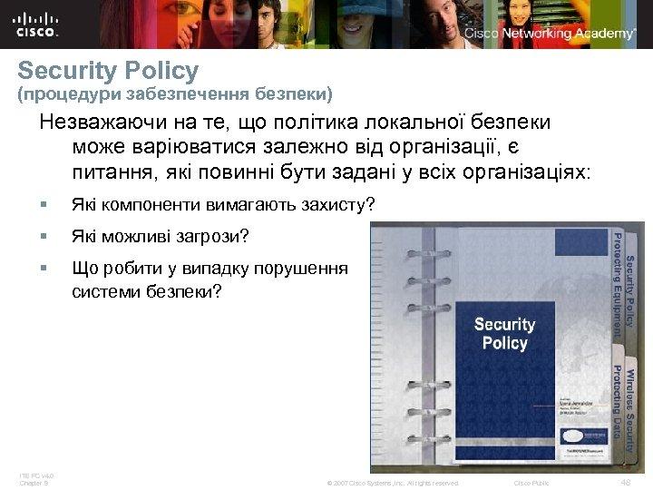 Security Policy (процедури забезпечення безпеки) Незважаючи на те, що політика локальної безпеки може варіюватися