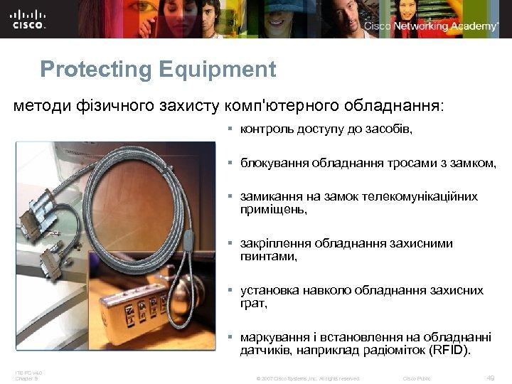 Protecting Equipment методи фізичного захисту комп'ютерного обладнання: § контроль доступу до засобів, § блокування