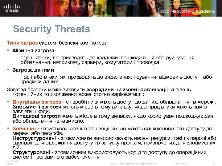 Security Threats Типи загроз системі безпеки комп'ютера: § Фізична загроза події і атаки, які