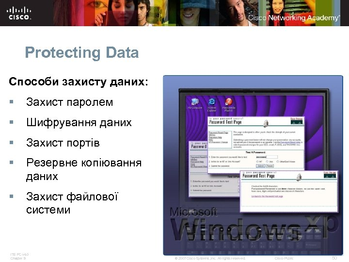 Protecting Data Способи захисту даних: § Захист паролем § Шифрування даних § Захист портів