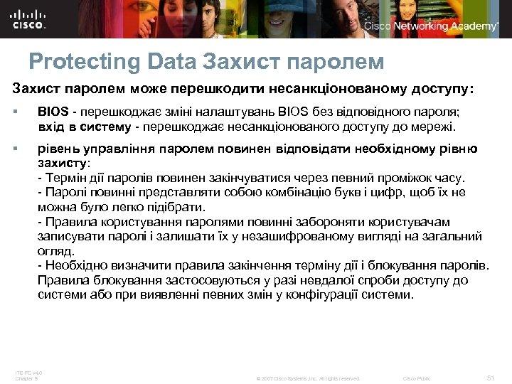 Protecting Data Захист паролем може перешкодити несанкціонованому доступу: § BIOS - перешкоджає зміні налаштувань