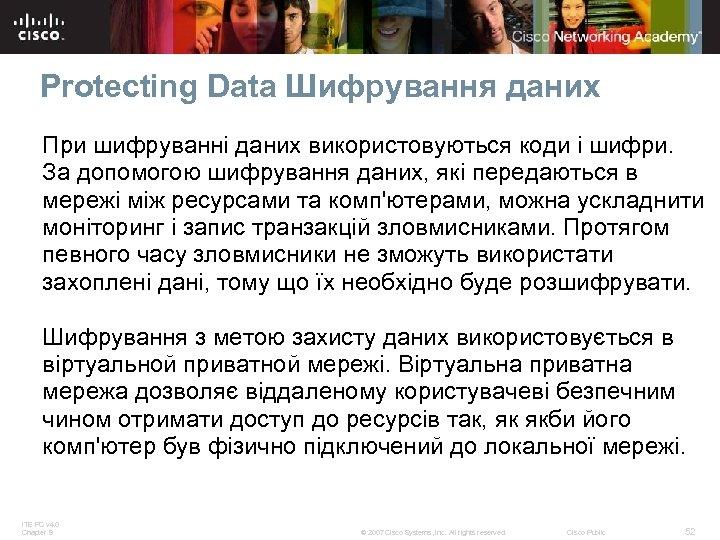 Protecting Data Шифрування даних При шифруванні даних використовуються коди і шифри. За допомогою шифрування