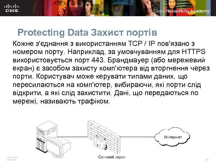 Protecting Data Захист портів Кожне з'єднання з використанням TCP / IP пов'язано з номером
