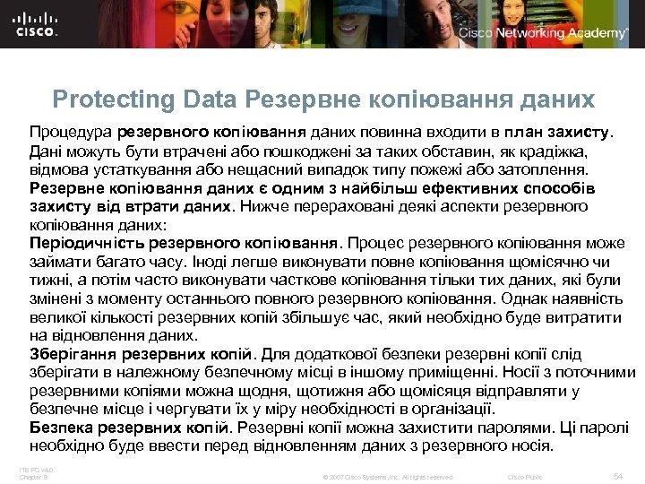 Protecting Data Резервне копіювання даних Процедура резервного копіювання даних повинна входити в план