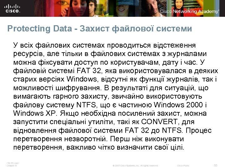 Protecting Data - Захист файлової системи У всіх файлових системах проводиться відстеження ресурсів, але