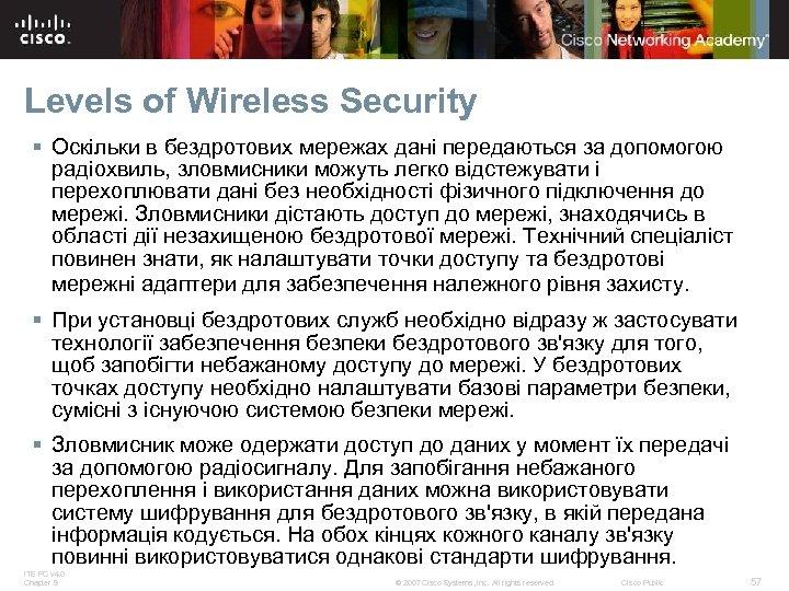 Levels of Wireless Security § Оскільки в бездротових мережах дані передаються за допомогою радіохвиль,
